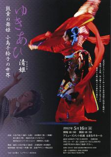 news20120516yukiai.jpg