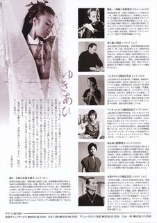news20120516yukiai2.jpg